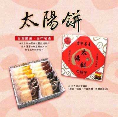 台中 太陽堂 太陽餅 綜合4種口味 12入禮盒【奶素】名產 伴手禮 零食 甜點 中秋月餅 年節禮盒