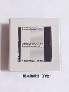 【高雄日電行】日本原裝松下 Panasonic 國際牌 COSMO WT5001單切無指示燈 方形開關