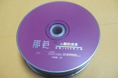 紫色小館86-2-------那英-心酸的浪漫