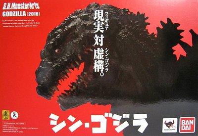 日本正版 萬代 S.H.MonsterArts SHM 正宗哥吉拉 2016 可動 模型 公仔 日本代購
