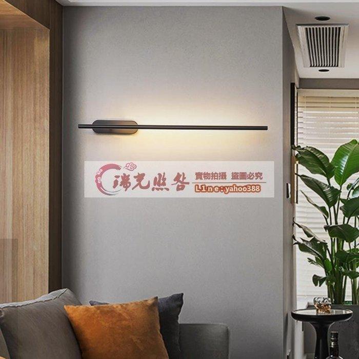【美燈設】極簡創意LED長壁燈北歐現代網紅客廳沙發背景墻壁臥室床頭燈