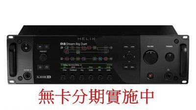 ☆唐尼樂器︵☆ Line 6 Helix Rack 旗艦機種超強大高階地板型電吉他綜合效果器/錄音介面(無卡分期實施中)