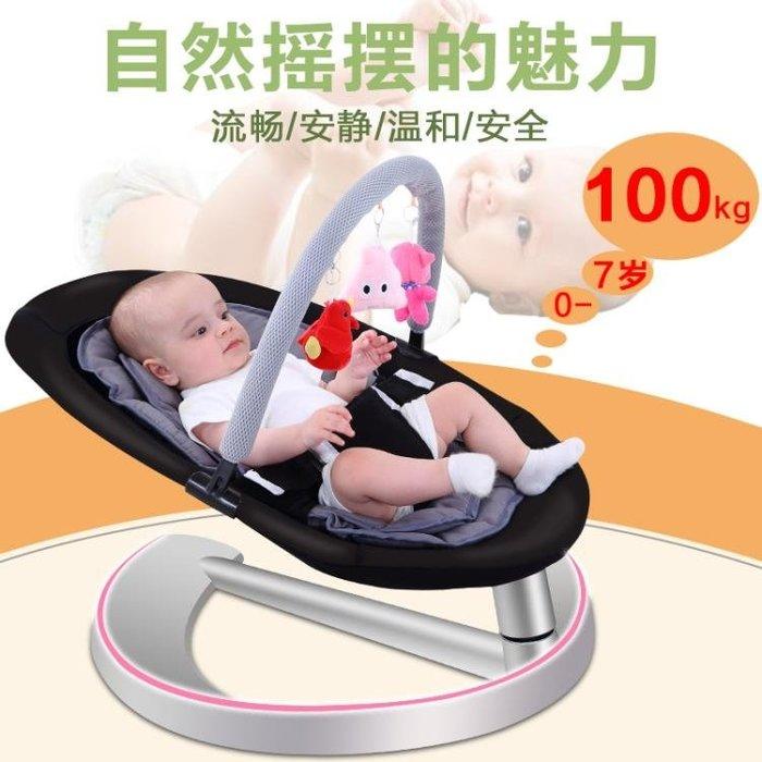 嬰兒搖搖椅躺椅安撫椅寶寶搖籃非電動多功能睡籃兒童哄睡哄娃神器 js2320