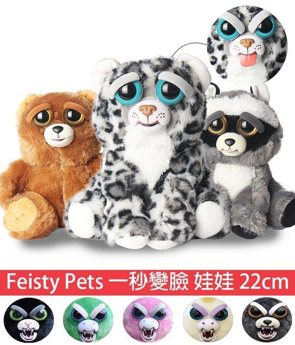 美國 feisty pets 聖誕節 交換禮物 變臉 娃娃 吊飾 整人 玩具 一秒 怒顏 毛絨 玩偶 生日禮物 搞怪