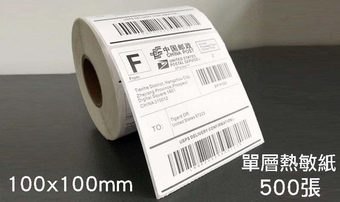 【奇滿來】電子面單熱敏紙100*100mm 500張快遞打印紙 熱敏標簽紙 7-11 全家 超商 物流 出貨單 ALBO