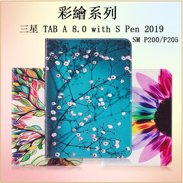 彩繪皮套 三星 TAB A 8.0 with S Pen 2019 P200 P205 平板保護套 超薄皮套 支架 插卡 全包軟殼 防摔 平板皮套