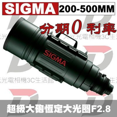 *大元˙台北 *【現金享優惠】特價 SIGMA 200-500MM F2.8 APO EX DG 恆伸公司貨