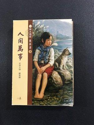 九禾二手書 金玉滿堂教科書3--人間萬事/星雲大師 201005