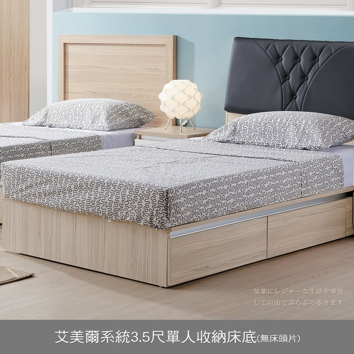 【UHO】艾美爾系統3.5尺單人收納床底 免運費  HO18-403-4 419-4 426-4
