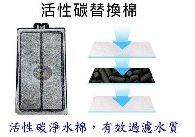 【樂魚寶】可調水量-低水位過濾器 250L/H 專用替換棉 插卡 (2片)