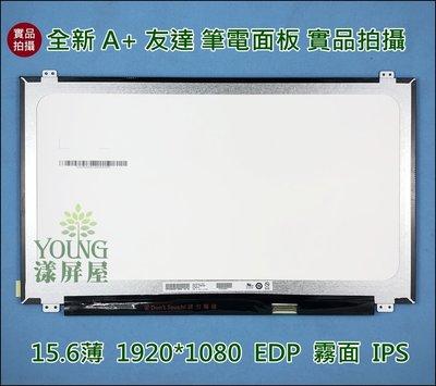 【漾屏屋】15.6吋 B156HAN06.1 ACER V5-572 E1-522 E1-570 升級IPS 筆電 面板 新北市