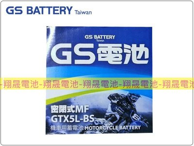 彰化員林翔晟電池  統力GS 機車電池 GTX5L-BS 同YTX5L-BS  舊品強制回收 工資另計