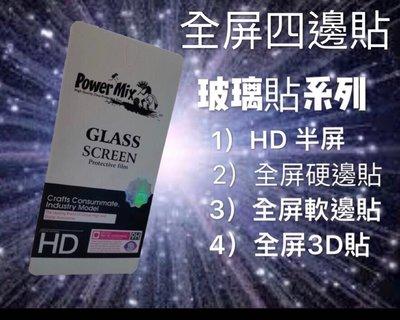 JL sis.  [Power Mix] 第五代全屏四邊貼,強化玻璃貼,保護貼 防爆膜 Mon貼 玻璃貼 高清  GLASS  PROTECTOR HD