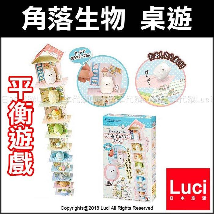 角落生物 桌遊 平衡遊戲 MegaHouse San-X 白熊 恐龍 貓咪 企鵝 炸蝦 LUCI日本代購