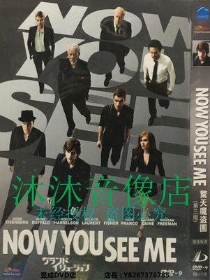 昱成高清DVD店 電影 《驚天魔盜團》Now You See Me 中英雙語配音 D全新盒裝 兩套免運
