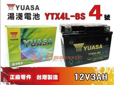 【 2power 】湯淺 YTX4L-BS=GTX4L-BS YUASA 機車電瓶 電池 125CC機車電池