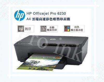 【Pro Ink】HP Officejet Pro 6230 雲端雙面高速噴墨印表機 // 四色分離 //