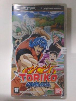 全新未拆封~有現貨 PSP 美食獵人 TORIKO 美食求生戰! 亞版 日文版 普遍級