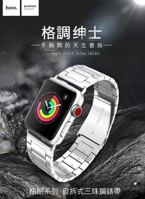 *PHONE寶*HOCO Apple Watch S1 S2 S3 格朗系列錶帶 自拆式三珠款 可拆式錶節 折疊扣