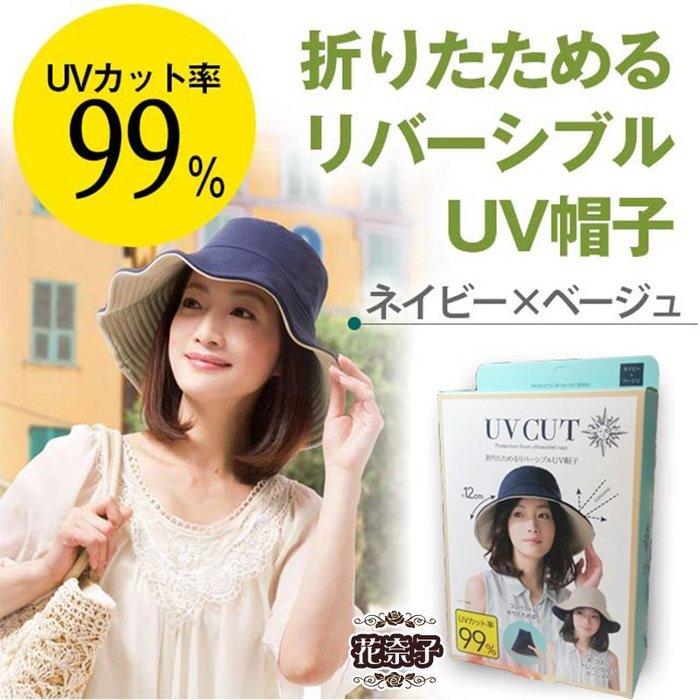✿花奈子✿日本 UV 防曬 雙面戴漁夫帽 帽緣有鋼絲 可折疊 遮陽帽 抗紫外線 抗UV 登山露營 漁夫帽 防曬帽