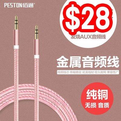 佰通 尼龍鋁合金屬AUX音頻線 3.5mm公對公音頻連接線 車用音響音源線 手機喇叭連接線 73 1