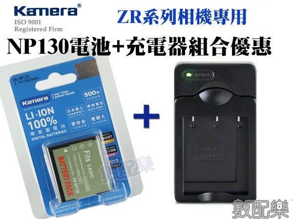 充電器 + 佳美能 CASIO NP-130 鋰電池 ZR1000 ZR3500 ZR1200 ZR1500 ZR3600 ZR5000 NP130