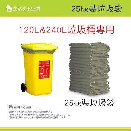 2件以上有優惠120L和240公升垃圾袋25kg裝/資源回收垃圾袋/超大尺寸垃圾袋/飯店清潔袋/社區用/大型垃圾桶垃圾袋