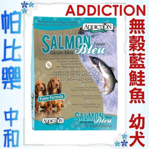 ◇帕比樂◇紐西蘭ADDICTION 自然癮食【幼犬無穀藍鮭魚9KG】WDJ 狗飼料