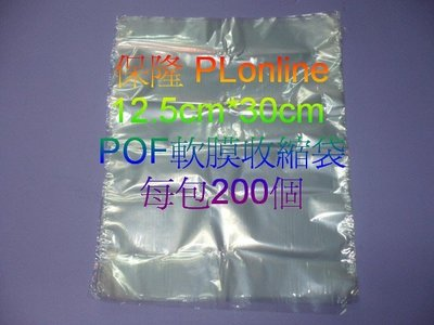 【保隆PLonline】寬12.5cm*長30cm  POF軟膜收縮袋/收縮袋/軟膜/無毒/收縮袋/POF膜/熱縮袋