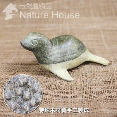 【自然屋精品】海豹 海獅 海狗 原木海豹 木雕動物 木雕海豹 自然風 巴里島風 手工 藝品 飾品 seal