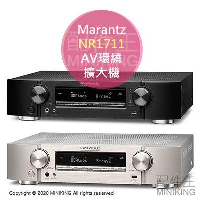 日本代購 2020新款 空運 Marantz 馬蘭士 NR1711 AV環繞擴大機 8K 60p 7.1ch DTS:X
