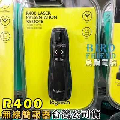 【鳥鵬電腦】logitech 羅技 R400 無線簡報器 範圍可達15公尺 電量指示燈 紅光雷射 攜帶袋 台灣公司貨