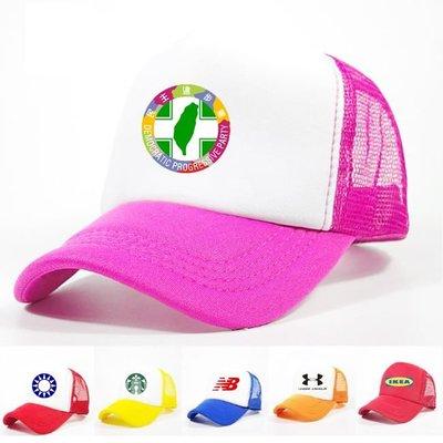 客製化 Logo 卡車網帽 廣告帽(100起印) 卡車帽 雙排釦 選舉 網帽 棒球帽 團體帽 帽子【S550005】塔克