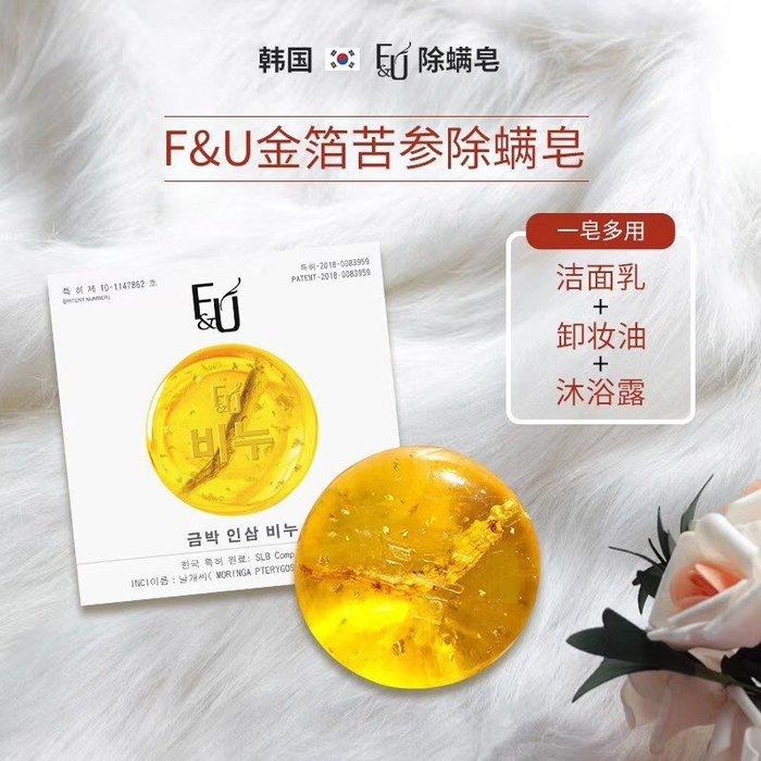 匯盈一館~韓國FU金箔苦參除蟎皂100g~現貨