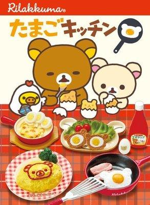 Re-ment 日本食玩 San-X Rilakkuma 鬆弛熊 懶熊 Relax Cooking 懶熊廚房 蛋料理早餐