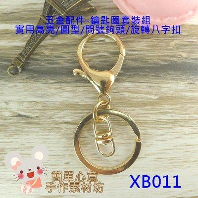 XB011【每套22元】高品質高亮度百搭款扁鑰匙圈頭+問號扣頭+八字旋轉扣三件套裝組(金色)☆半成品【簡單心意素材坊】
