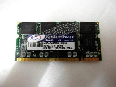 威鋼 ADATA NB 筆電用 DDR333 1G 終身保固 記憶體