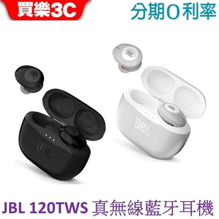 JBL TUNE 120TWS 真無線藍牙耳機 【聯強代理 公司貨】