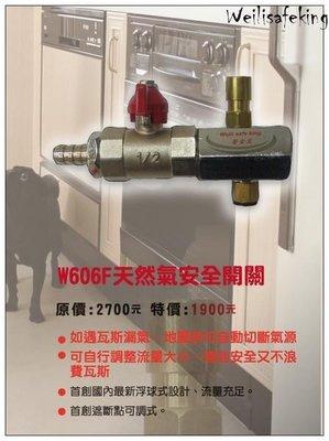瓦斯安全開關、瓦斯自動遮斷器、天然瓦斯安全開關  購買其他產品將可享受特惠價