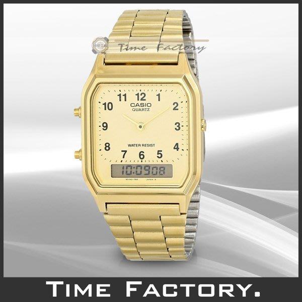 【時間工廠】全新CASIO 復古潮流雙顯錶 AQ-230GA-9B (230 9)