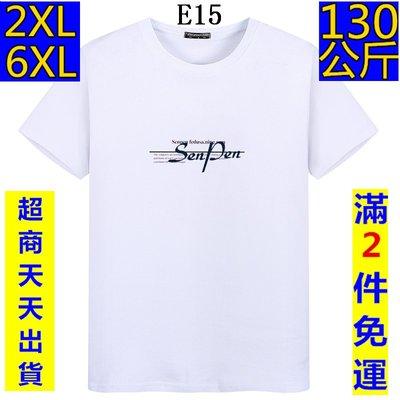 【衣福】男生衣著 短袖T恤 春夏款 大尺碼2XL-6XL 藍黑Senpen字母印花 [貨號E15] 任選2件免運