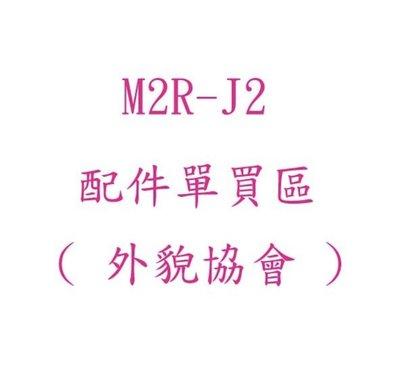 ((( 外貌協會 ))) M2R J2 / JII 系列~( 鏡片.內襯配件單買區)
