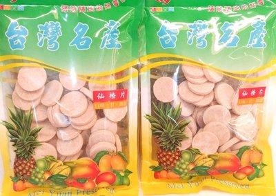 美元仙楂片   買10送1(口味可混合)   #蜜餞#酸鹹甜