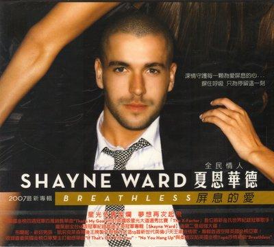 夏恩華德SHAYNE WARD 屏息的愛BREATHLESS. CD