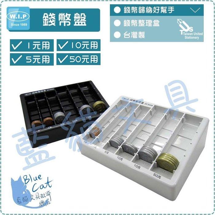 【可超商取貨】零錢盤/硬幣盤/【BC02005】JC3350 錢幣整理盒(50.10.5.1元用)【W.I.P】【藍貓】
