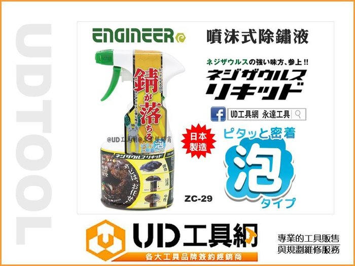 @UD工具網@日本製 ENGINEER 除鏽液 噴沫式 250ml ZC-29 中性 鏽蝕螺絲即效除鏽 泡沫式除鏽液