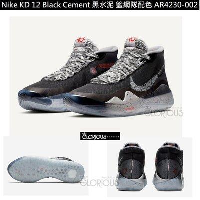 NIKE KD 12 Black Cement 黑水泥 籃網 配色 AR4230-002 籃球鞋【GLORIOUS代購】