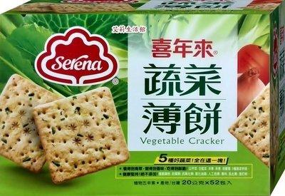 【艾莉生活館】COSTCO SERENA 喜年來 蔬菜薄餅20公克×52包《㊣附發票》