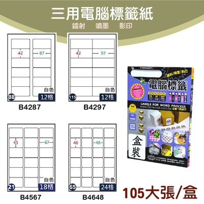 【現貨供應】鶴屋 B4287/B4297/B4567/B4648  標籤紙 出貨 信封貼 影印 雷射 噴墨 貼紙 分類