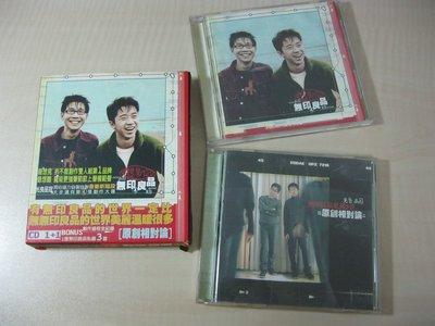 原創相對論雙CD/附外紙盒/無印良品-想見你+私藏三首/滾石唱片1999年